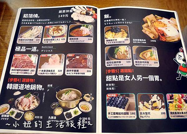 13富士山龍燒肉 台灣咖哩.JPG