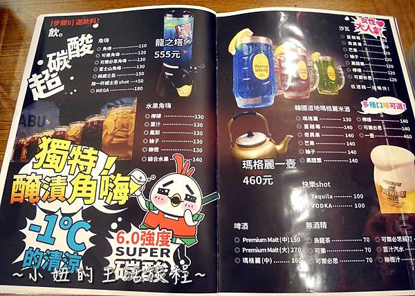 14富士山龍燒肉 台灣咖哩.JPG