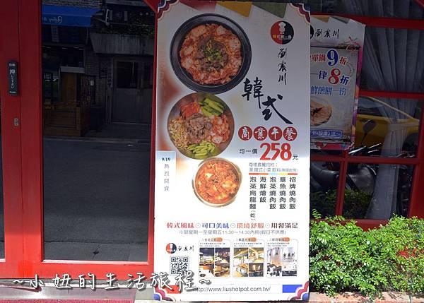 02 劉震川 韓式料理 公館美食推薦.JPG