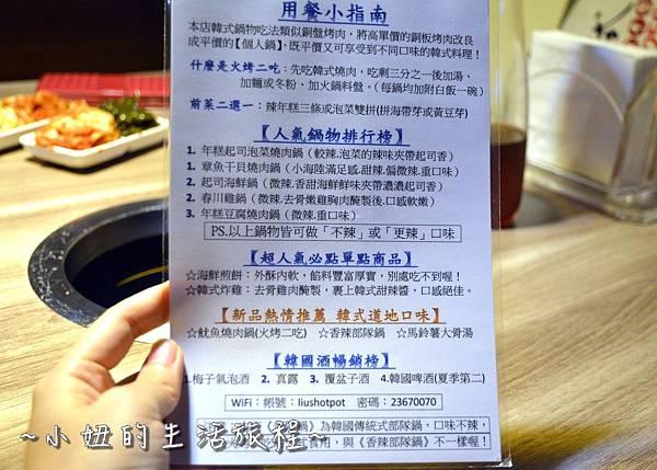 11 劉震川 韓式料理 公館美食推薦.JPG