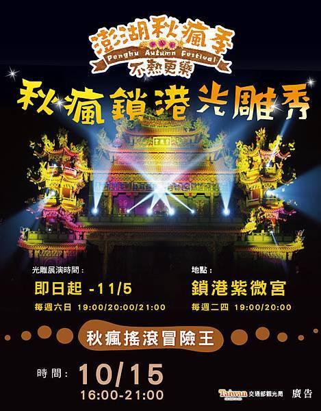 20161012-搖滾冒險王765X980(附件2)