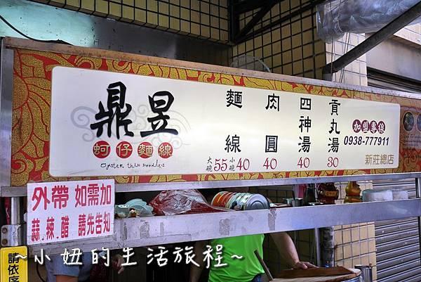 03 新莊小吃 鼎昱蚵仔麵線 新莊美食推薦 .JPG