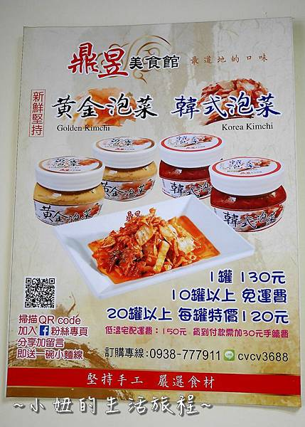 10 新莊小吃 鼎昱蚵仔麵線 新莊美食推薦 .JPG