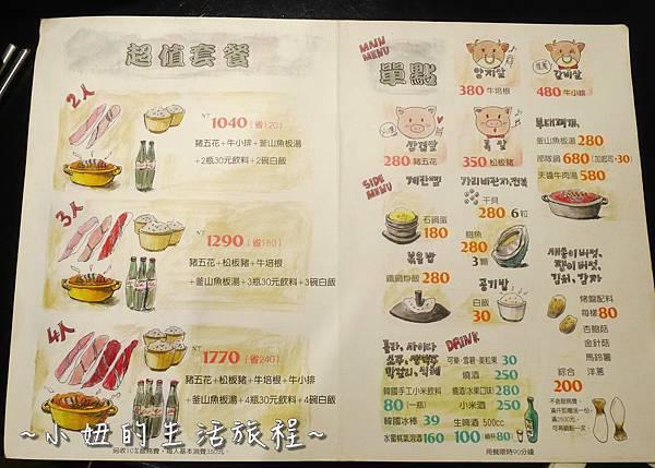 18板橋 三角三 韓式石頭鍋.JPG