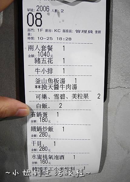 19板橋 三角三 韓式石頭鍋.JPG