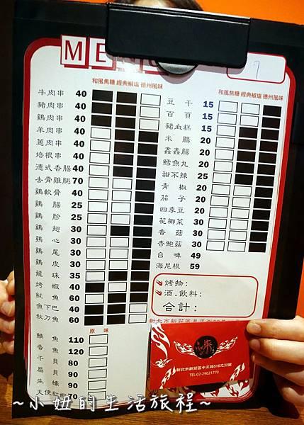 11 新莊美食 輔大美食 柒串燒 七串燒 輔大餐廳 輔大聚餐 輔大串燒 新莊串燒.JPG