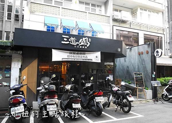 01 東區火鍋 三道一鍋  · 杳 概念店.JPG