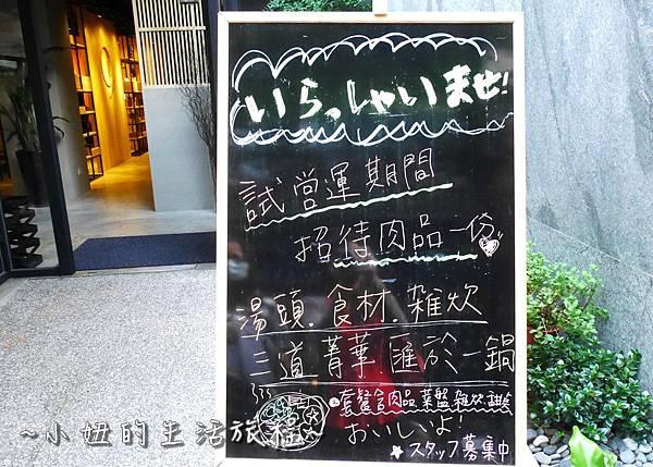 02 東區火鍋 三道一鍋  · 杳 概念店.JPG