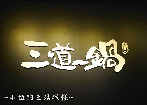 09 東區火鍋 三道一鍋  · 杳 概念店.JPG
