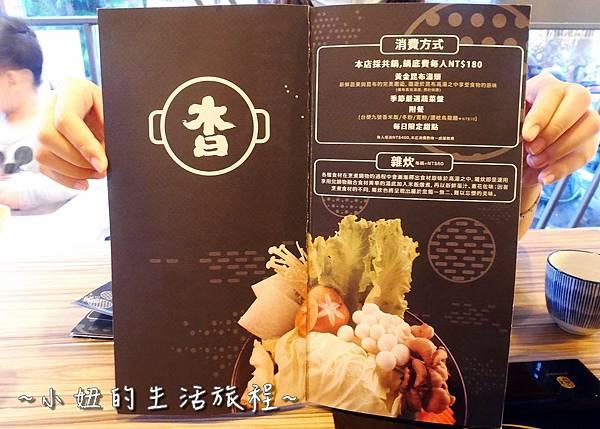 11 東區火鍋 三道一鍋  · 杳 概念店.JPG