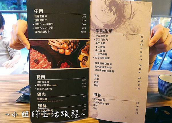 12 東區火鍋 三道一鍋  · 杳 概念店.JPG