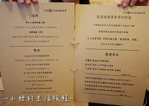 10品湯。白色麻辣鍋專賣店 通化街火鍋.JPG