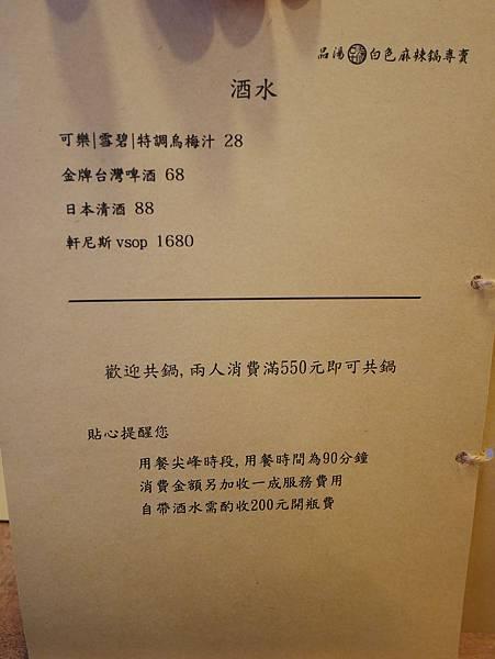 11品湯。白色麻辣鍋專賣店 通化街火鍋.JPG