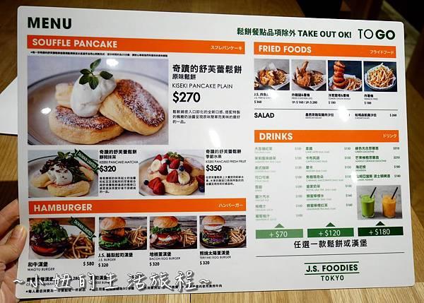 01 J.S. Foodies 林口三井 舒芙蕾鬆餅.JPG