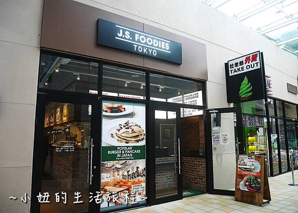 03 J.S. Foodies 林口三井 舒芙蕾鬆餅.JPG
