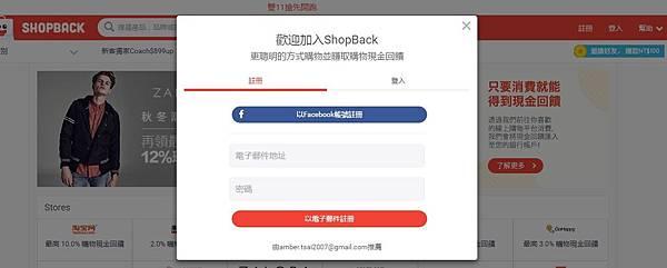 01 shopback 現金回饋購物網 整合購物回饋金.jpg