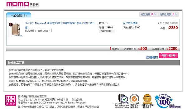 06 shopback 現金回饋購物網 整合購物回饋金.jpg