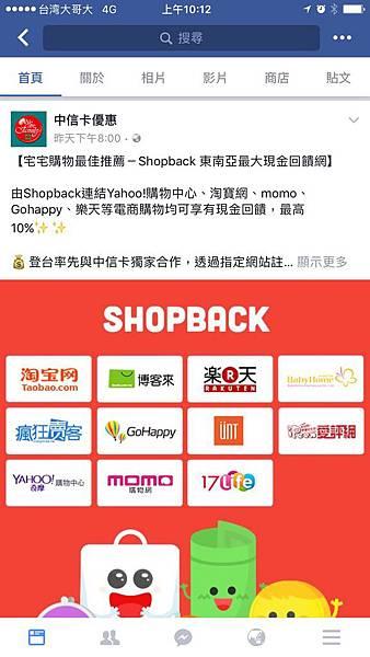 16 shopback 現金回饋購物網 整合購物回饋金.jpg