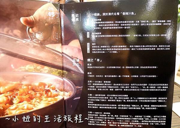 100 台灣 黃記煌 三汁燜鍋 台北 菜單 .JPG
