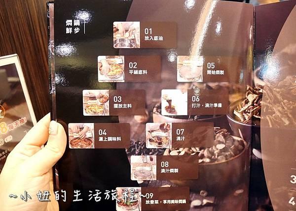 102 台灣 黃記煌 三汁燜鍋 台北 菜單 .JPG