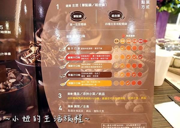 103 台灣 黃記煌 三汁燜鍋 台北 菜單 .JPG