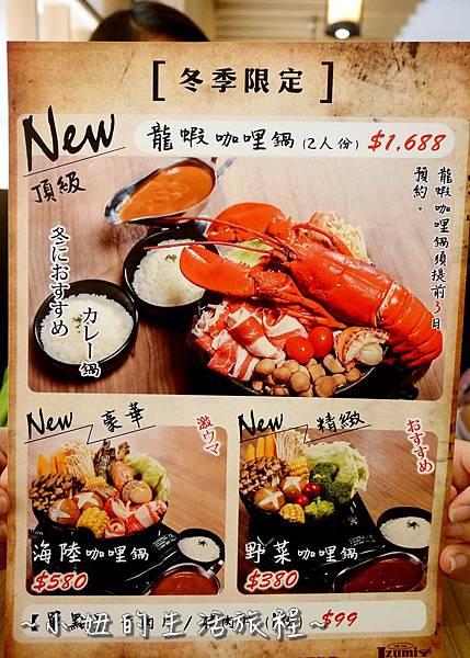 08 Izumi Curry 南港店.JPG