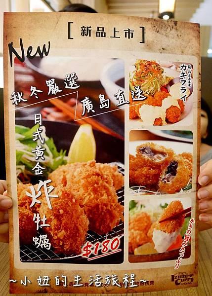 09 Izumi Curry 南港店.JPG