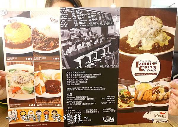 11 Izumi Curry 南港店.JPG