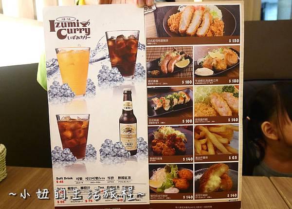 12 Izumi Curry 南港店.JPG