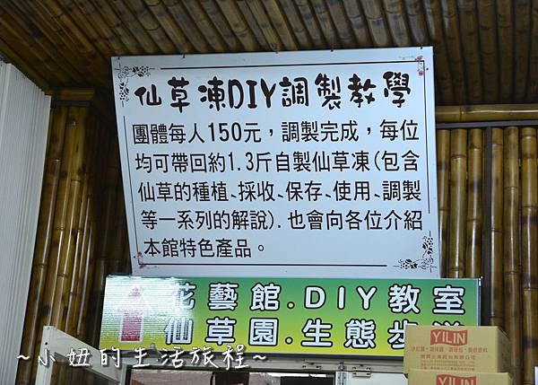 109 新竹關西親子景點  關西仙草博物館 仙草DIY   親子休閒農場.JPG