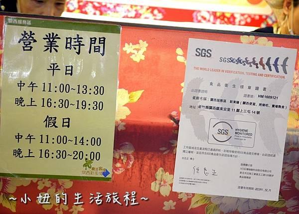 209  新竹關西服務站  國道美食NO.1 關西便當 梅干扣肉便當 客家便當 .JPG