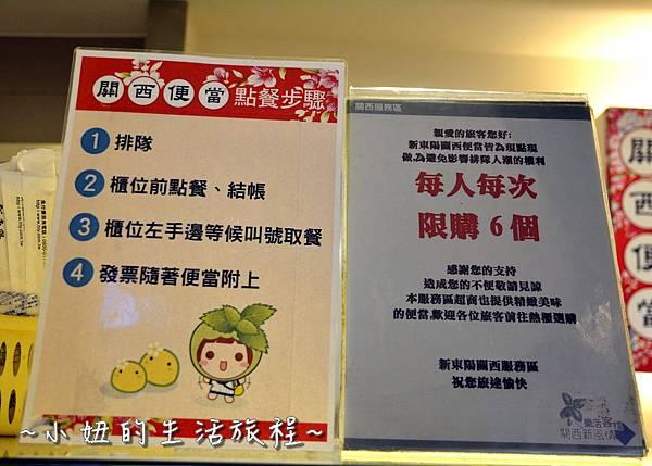 210  新竹關西服務站  國道美食NO.1 關西便當 梅干扣肉便當 客家便當 .JPG