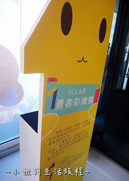 33 玩Lab • 這樣___不行嗎? 三創園區7樓 光華商場旁.JPG