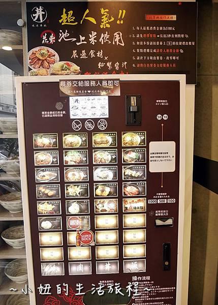 03  忠孝敦化  燒肉丼販  燒肉丼飯.JPG
