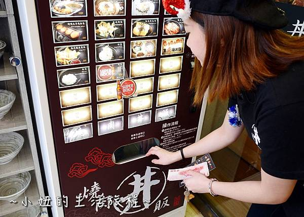 21  忠孝敦化  燒肉丼販  燒肉丼飯.JPG