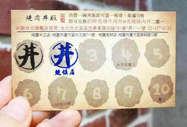 35  忠孝敦化  燒肉丼販  燒肉丼飯.JPG
