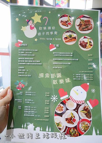 28 台北內湖親子餐廳  探索童趣.JPG