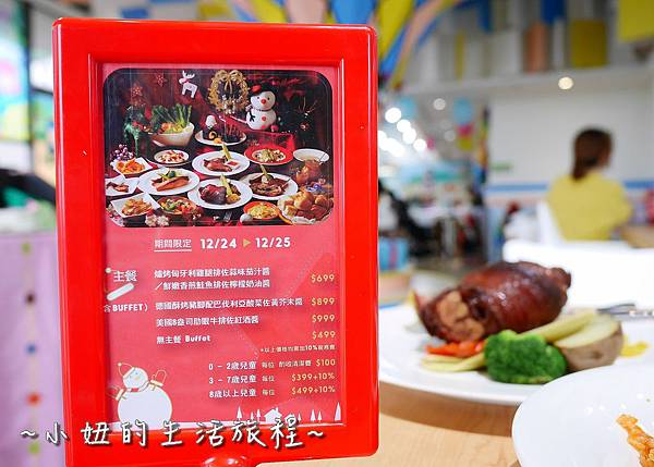 59 台北內湖親子餐廳  探索童趣.JPG