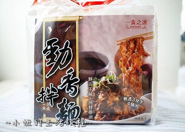 02  一食之選 網路熱銷乾拌麵-金香A麵.JPG