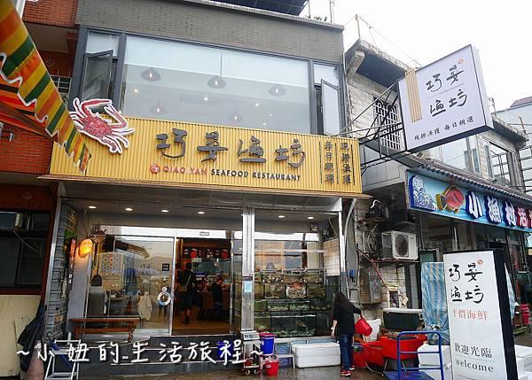 16 萬里海鮮餐廳 巧晏漁坊 龜吼海鮮  金山萬里美食.JPG