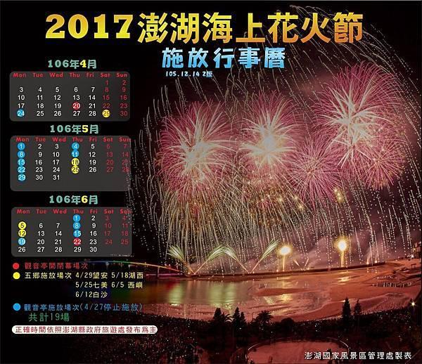2017澎湖花火節時間表