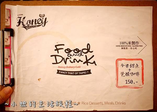 10  Honey Bakery Cafe 蜜多甜點屋 南京復興甜點 南京復興咖啡店 無麩.JPG