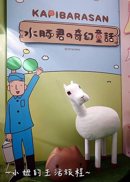 06 華山免費展覽  水豚君的奇幻童話.JPG