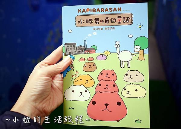 07 華山免費展覽  水豚君的奇幻童話.JPG
