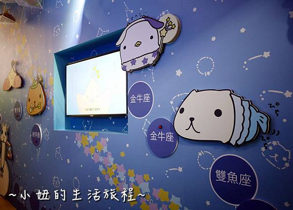 10 華山免費展覽  水豚君的奇幻童話.JPG