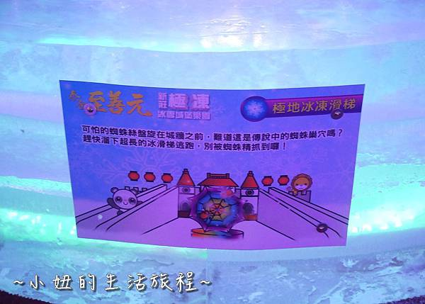 54 新莊 極凍冰雪城堡樂園 新莊冰宮 冰雪城堡.JPG