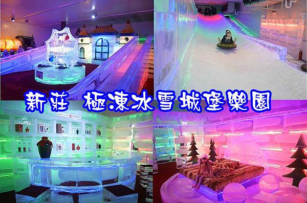 01 新莊 極凍冰雪城堡樂園 新莊冰宮 冰雪城堡