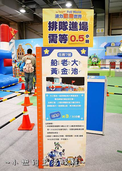14 波力歡樂世界 2016 波力展覽 圓山花博.JPG