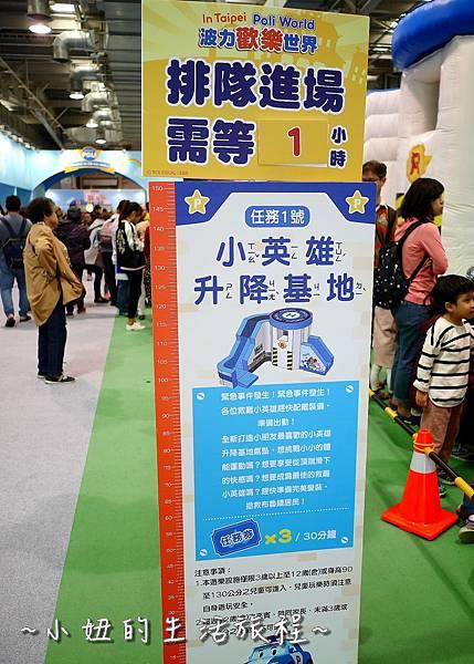32 波力歡樂世界 2016 波力展覽 圓山花博.JPG