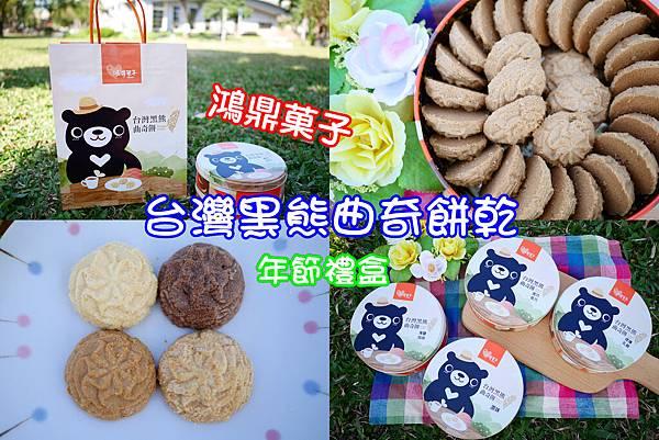 02 台灣黑熊曲奇餅乾 鴻鼎菓子 年節禮盒.jpg